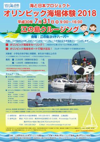 海と日本プロジェクト オリンピック海場体験 2018