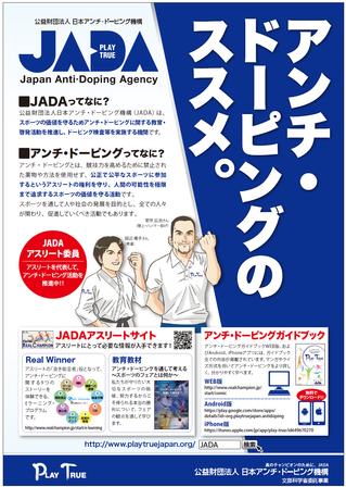 ドーピング検査実施のお知らせ!!