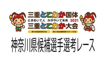 三重国体 神奈川県候補選手選考  レース公示のご案内