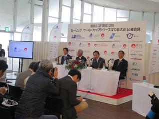 セーリングワールドカップシリーズ江ノ島大会 実施の記者発表