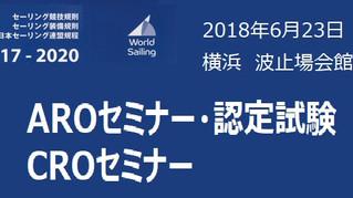 AROセミナー・試験、CROセミナー(神奈川@横浜)開催