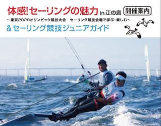 体感!セーリングの魅力in江の島 ~東京2020オリンピック競技大会 セーリング競技会場で学ぶ・楽しむ~