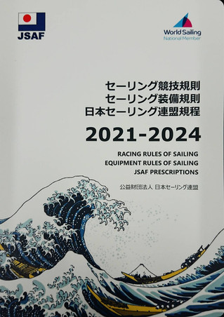 RRS改定に伴うB級ジャッジ更新講習会