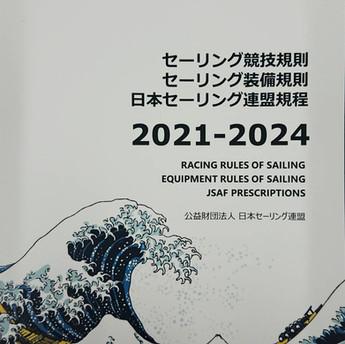 RRS改定に伴うARO/ LRO更新講習会