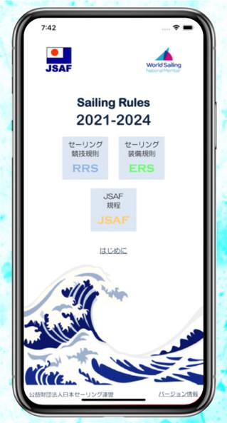 RRS 2021-2024 ルールブック・製本版・アプリ完成!!