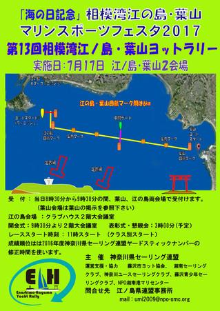 海の日記念相模湾江の島・葉山ヨットラリーのご案内