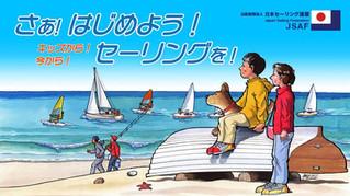 Fun Sailing(ファン・セーリング)