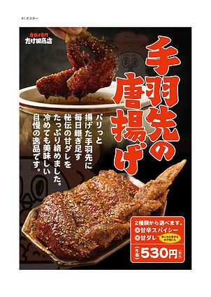 たけ田商店-手羽先A1ポスター21-6月-01.jpg