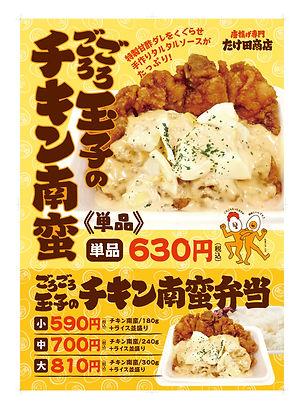 たけ田商店-チキン南蛮B2ポスター21-6月-01.jpg