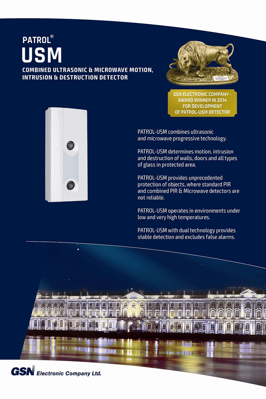 Patrol USM Ultrasonic Microwave Technology Intrusion Destruction Detector