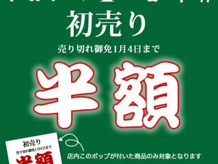 【お正月だよ初売り金スペ緊急企画!】