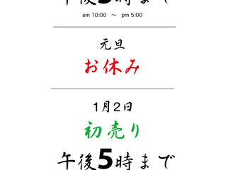 【年末年始 営業時間のお知らせ】