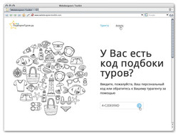 Дизайн-концепт для проекта https://podborka-turov.ru/ (2018)