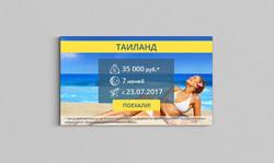 Разработка шаблонов для генератора туристических спецпредложений (2017)