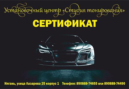 Сертификат тонирования автомобиля, тонировка авто в нягани, нягань тонировка, студия тонирования в нягани