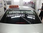 Тонировка, тонирование, реклама на автомобилях, реклама на заднем стекле и боковых стеклах Вашего автомобиля. Рекламная пленка, плотерная резка. Студия тонирования.