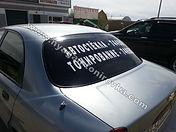 тонирование автомобилей, тонировка авто с рекламой, дешевое тонирование, скидки, акции, тонировка в нягани, реклама на авто, рекламная пленка, услуги по тонированию и обклейки автомобилей, реклама на стеклах автомобиля, плотерная резка, автостекла в нягани