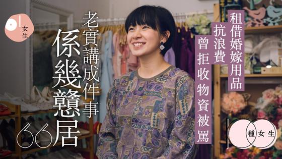 女生拒浪費出租婚嫁用品不求賺錢 回憶婚禮最大遺憾:買了姊妹裙-HK01