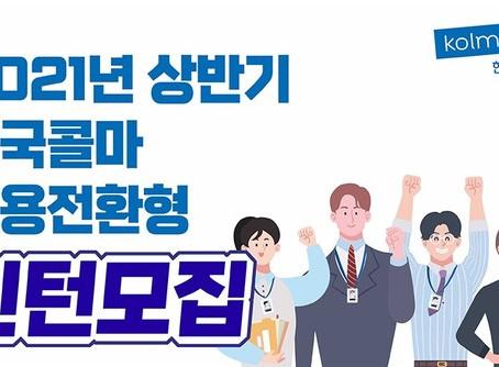 한국콜마(주) 2021년 상반기 채용전환형 인턴 모집