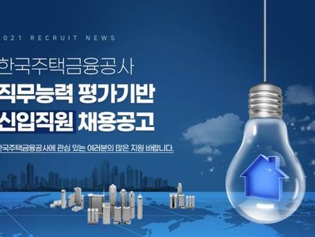 한국주택금융공사, ~5/18(화) 신입사업 공개 채용