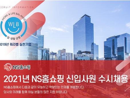 (주)엔에스쇼핑 2021년 NS홈쇼핑 신입사원 수시채용(~6/6)