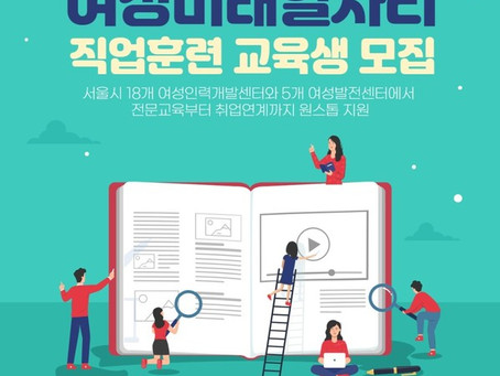 서울시, 여성미래일자리 교육·취업 원스톱지원 476명 모집