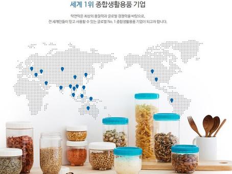 (주)락앤락, 신입·경력직원 공개채용