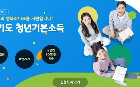 2021 경기도 청년기본소득 신청하세요. 30일까지 접수