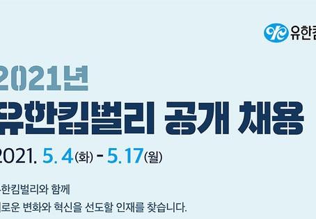 유한킴벌리(주), 2021년 신입·경력 공개 채용(~5/17)