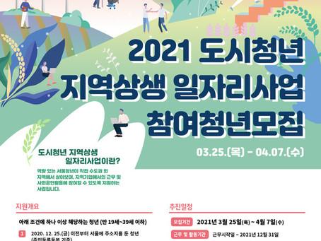 서울시, 2021 도시청년 지역상생 일자리사업 참여청년 모집