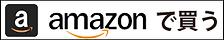 amazonで買う.png