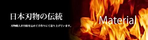japanese scissor,japanese hair shear,japanese steel,美容ばさみ,シザー,ヘアーシザー,プロ用ハサミ,
