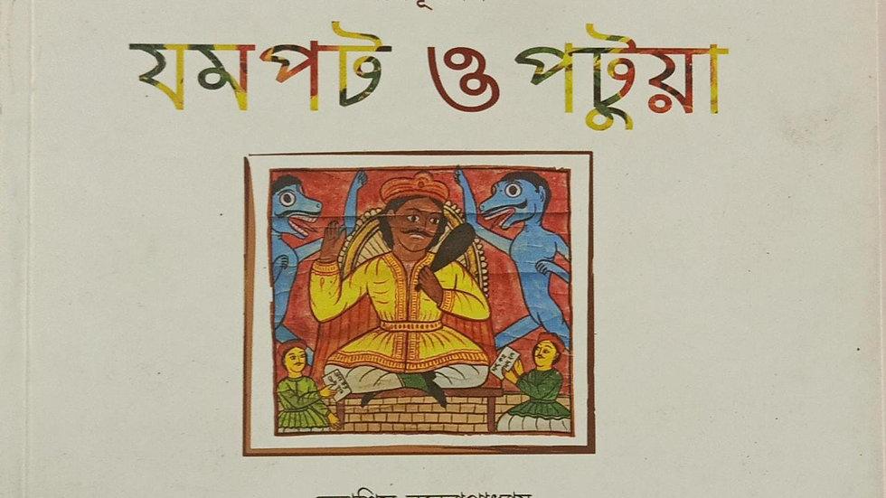 Birbhum-er JamPat O Patua by Debashish Bandopadhyay