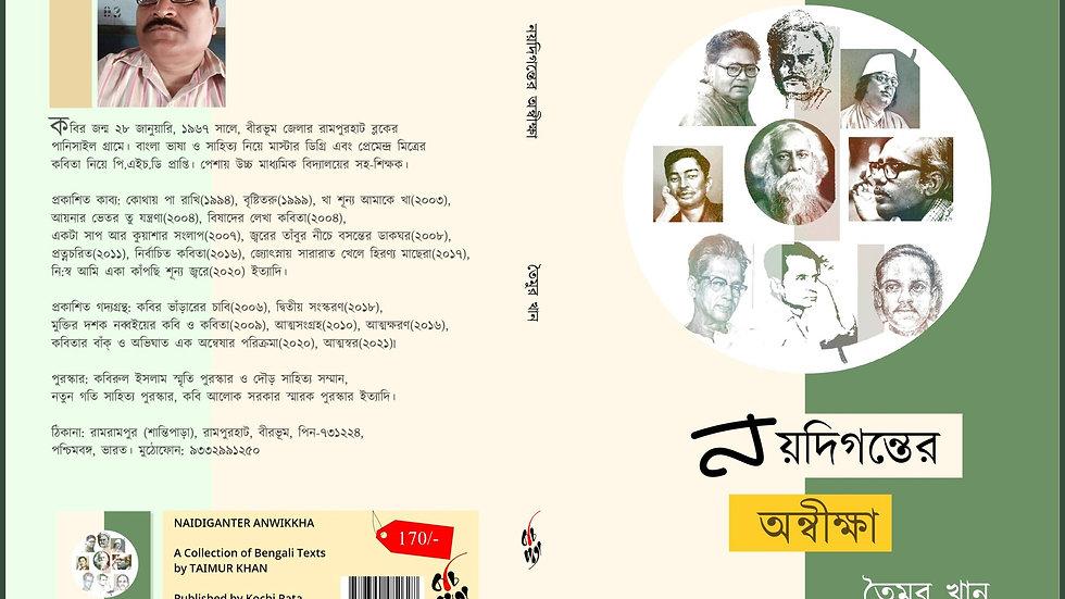 Naidiganter Anwikkha by Taimur Khan
