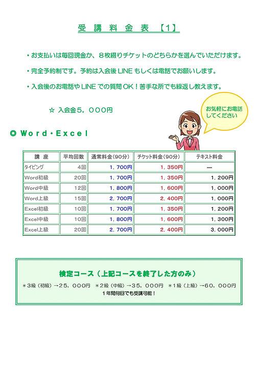 受講料・時限_page-0001.jpg