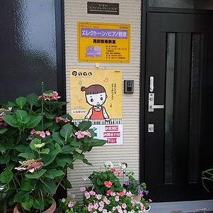 高田音楽教室.jpg