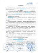 Судебное_определение_02.03.15_1.jpg