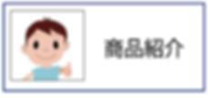 商品紹介バナー.png