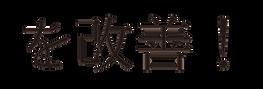 ゴースト血管文字「を改善」.png