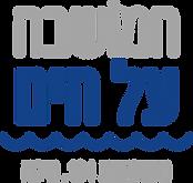 Hamoshava logo(1).png