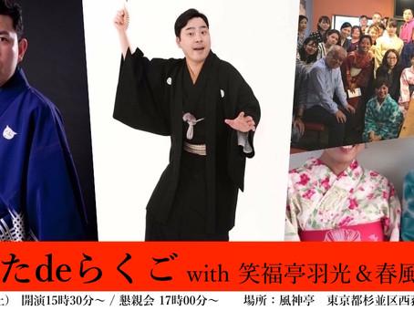 【2019年9月7日(土)開催】ゆかたdeらくごwith笑福亭羽光&春風亭昇吾