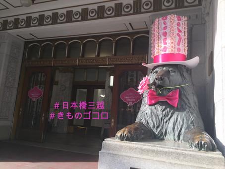 日本橋三越メディア『きものゴコロ』のライターを担当しました。