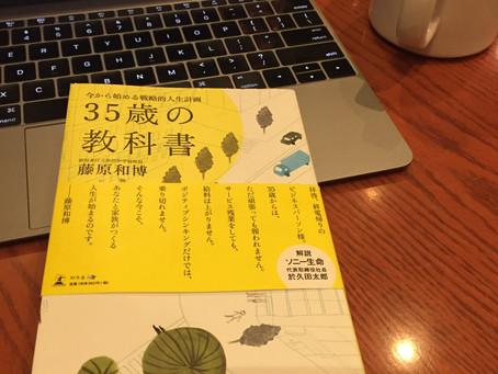 今年の読書4冊目『35歳の教科書』藤原和博