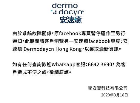 WeChat 圖片_20200318124932.jpg