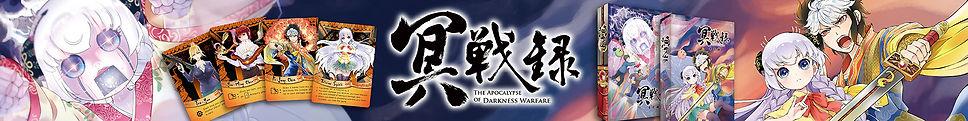 Banner - Apocalypse of Darkness Warfare.