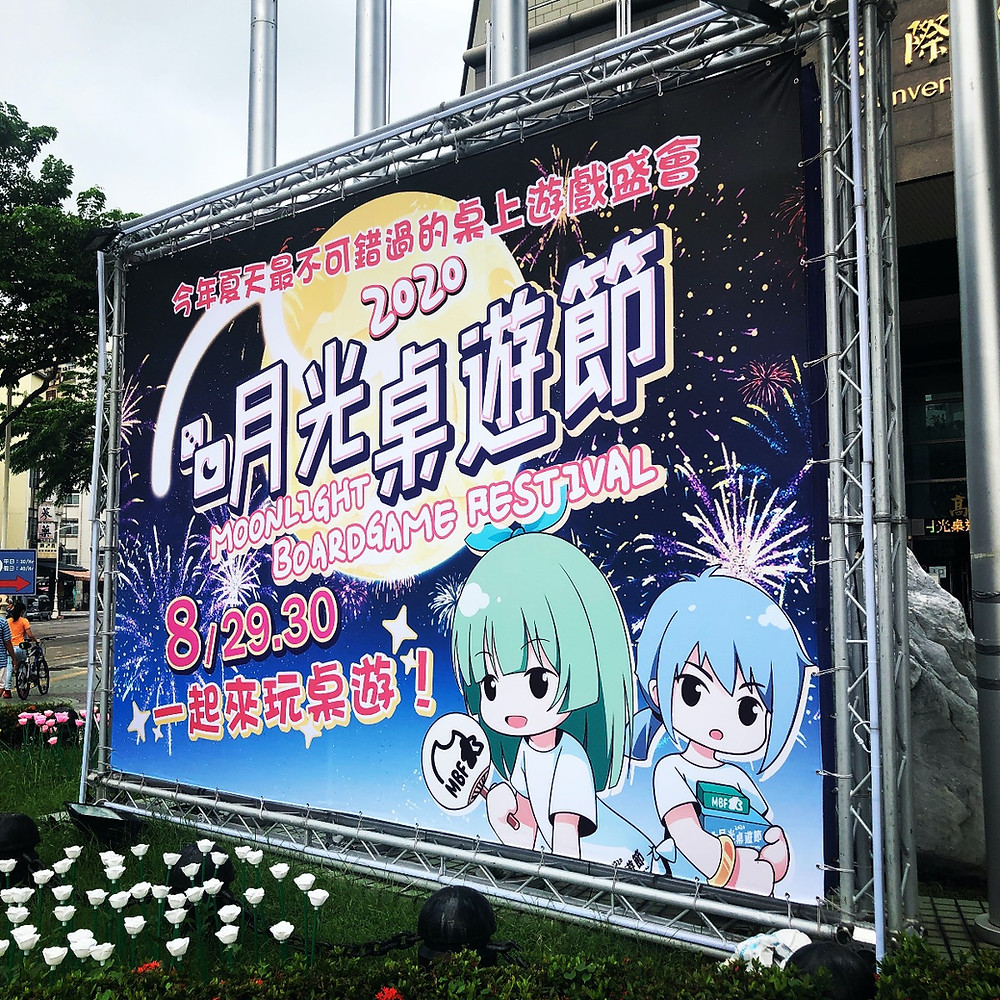 Moonlight Boardgame Festival was held in Kaohsiung, Taiwan during August 29-30, 2020.