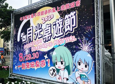 Re-cap of Moonlight Boardgame Festival (photo-heavy!)