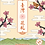 Thumbnail: Formosa Flowers 2nd Edition
