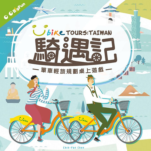 UBike Tours: Taiwan