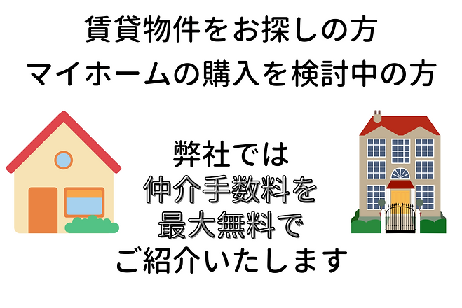 仲介手数料が (1) (1).png